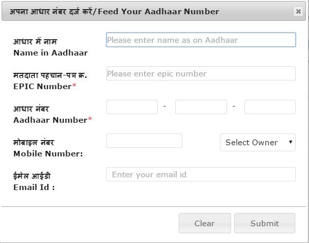 Feed Aadhaar 1