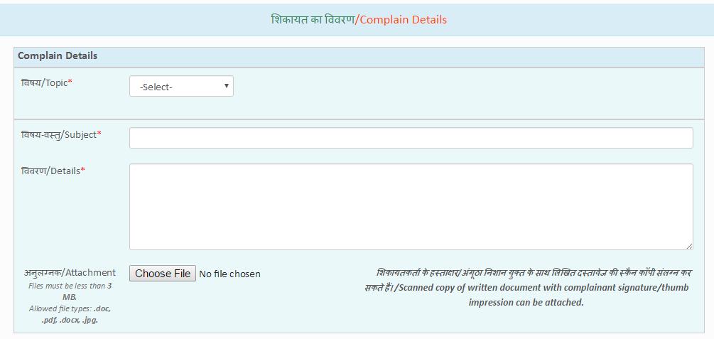 Complain Details Online FIR Jharkhand