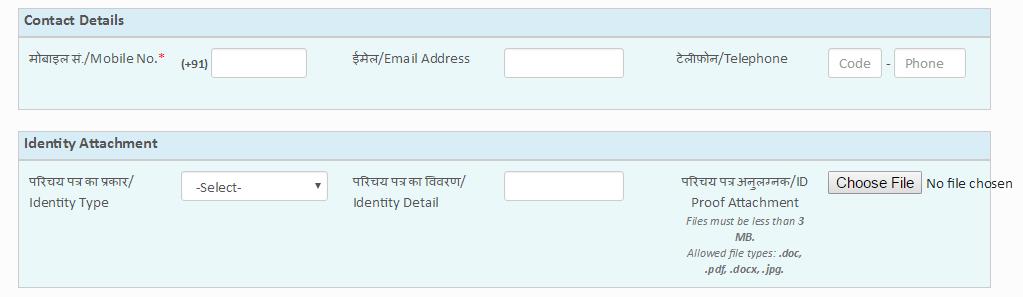 Contact Details Online FIR Jharkhand