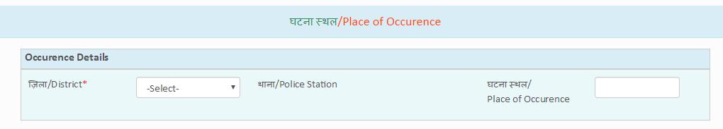 Occurance Details Online FIR Jharkhand