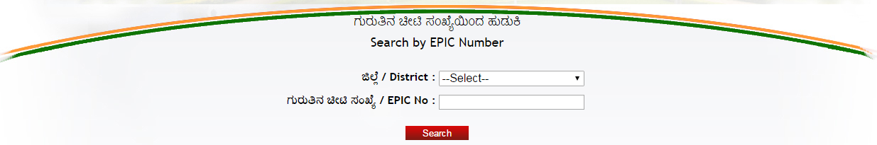 Search your Name in Electoral Roll of Karnataka by EPIC No
