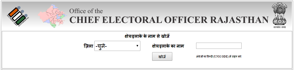 Search your Name in Electoral Roll of Rajasthan by Area or Locality