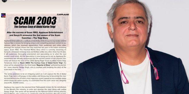Scam 2003–The Curious Case of Abdul Karim Telgi: Hansal Mehta's Hit Series Coming Soon on SonyLIV